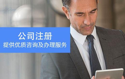 广州公司注册需要什么条件?