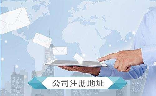 广州注册公司没有地址怎么办?
