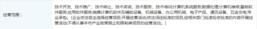 广州科技公司经营范围包括哪些?