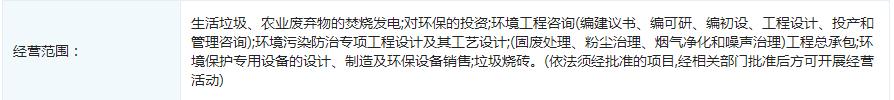 广州注册环保公司经营范围有哪些?
