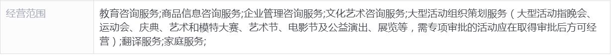广州注册教育咨询有限公司经营范围有哪些?