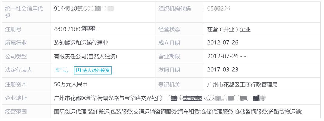 广州物流公司注册资金规定需要多少钱?