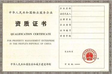 广州注册物业公司需要什么条件和多少钱?