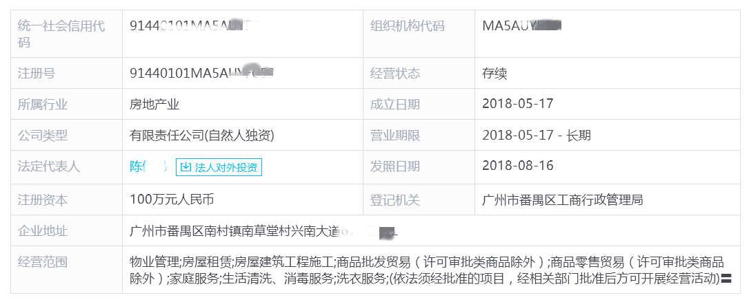 广州注册物业公司经营范围有那些?