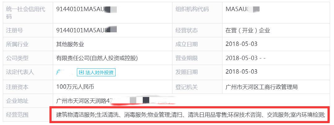 广州注册清洁公司经营范围?