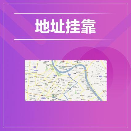 广州注册公司地址挂靠需要注意什么?