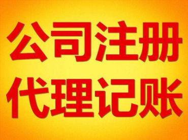 广州注册公司后该如何进行记账?