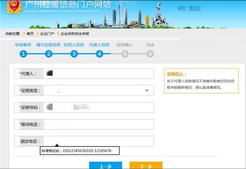 广州注册装饰公司流程(图解)