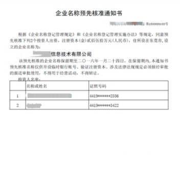广州怎么样注册一个小型装修公司?