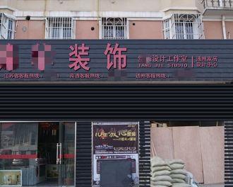 广州个体户的装修公司怎么注册?
