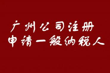 广州代理注册公司需要注意什么细节?