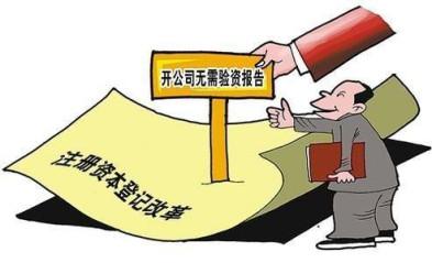 广州注册公司的注册资本需要实缴吗?