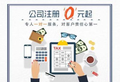 广州注册有限公司费用是多少
