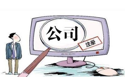 广州注册公司需要什么手续和条件?