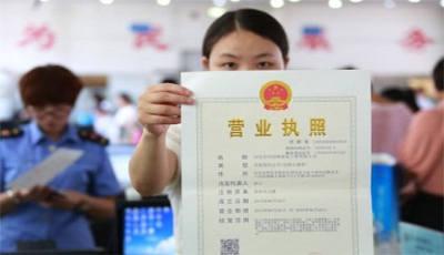 在广州注册公司流程怎么走?