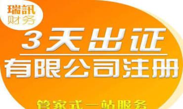 广州注册公司可以代办吗?