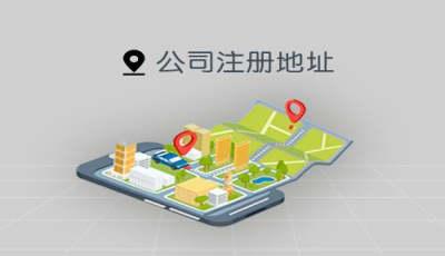 广州注册公司必须有办公地址吗?