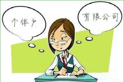广州代办公司与个体户有什么区别