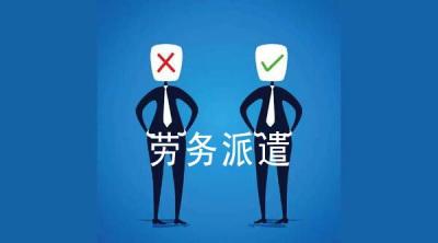 2018注册劳务公司流程详解