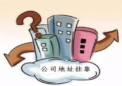 在注册广州公司的你真的了解地址挂靠吗?