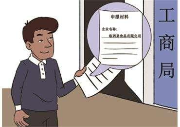 广州注册个人公司都需要什么条件?