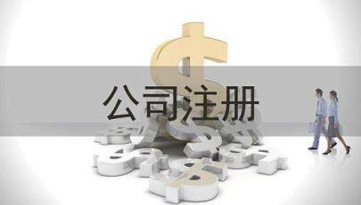 广州公司注册前有哪些地方需要注意?