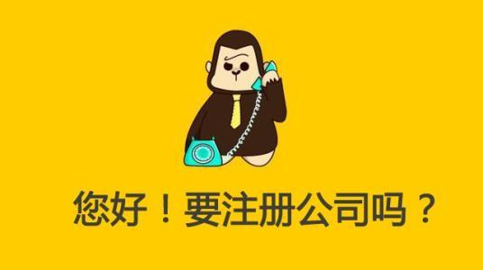 广州代办公司一人有限公司的利和弊,要提前了解