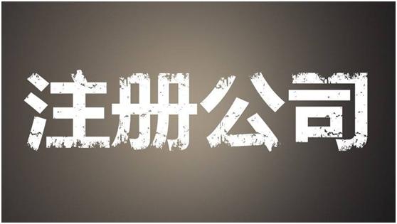 在广州注册公司时,需要注意哪几点?