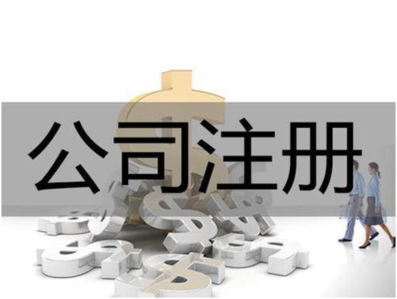 在广州注册公司时,有哪些要求?