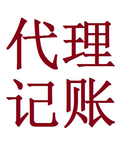 广州财务代理的优势以及注意事项有哪些?