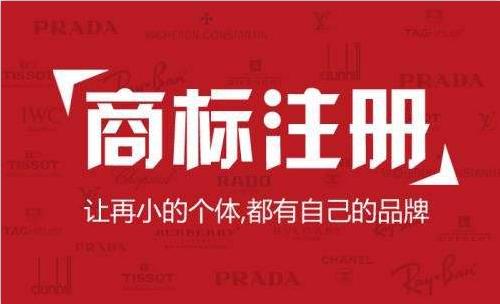 【广州注册商标】广州2019商标注册费用服务多少