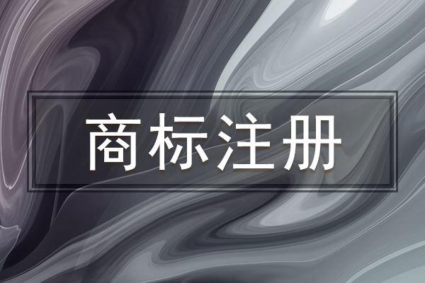 广州商标注册流程及费用,看完这些你就知道了