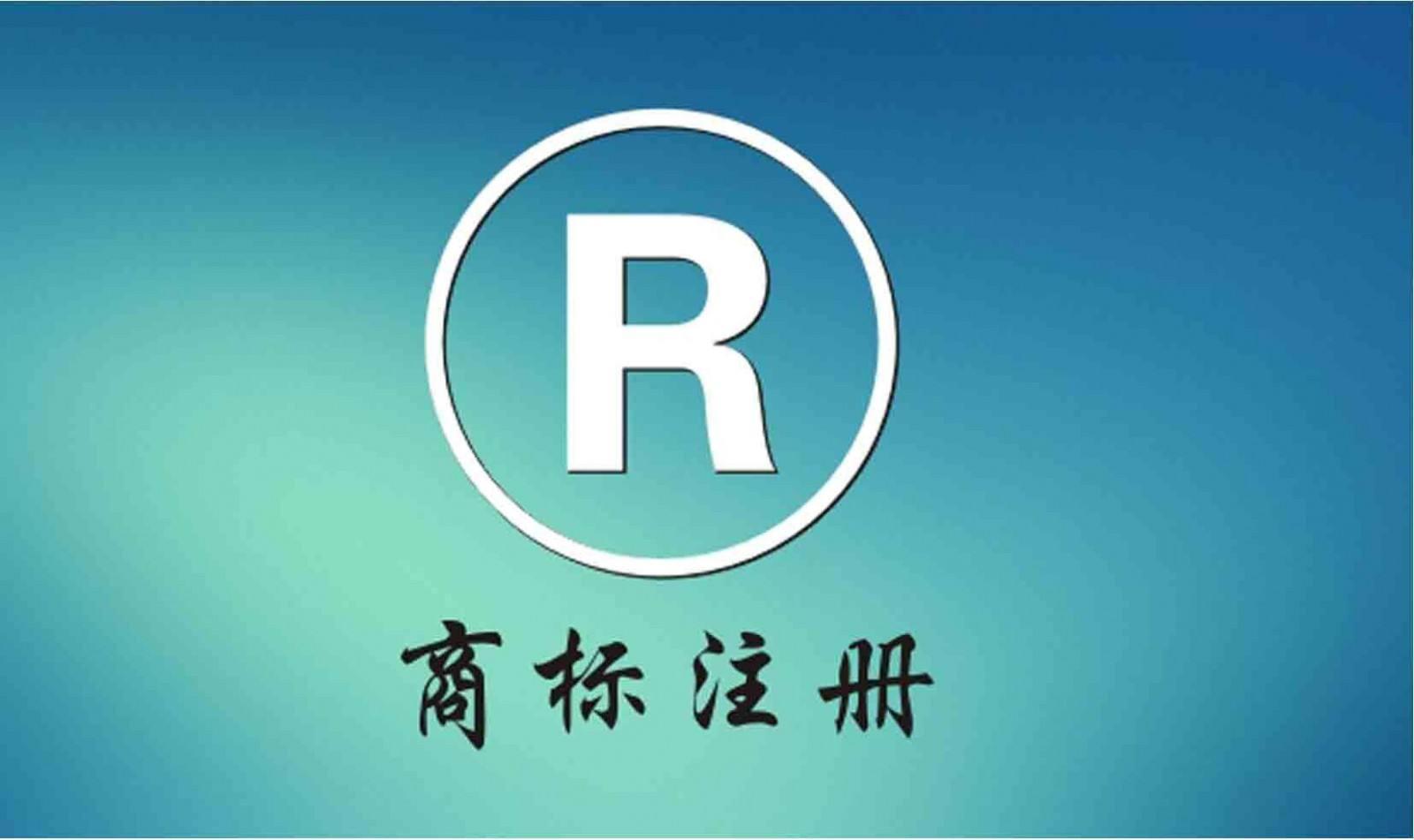 外国人在广州注册商标流程和条件?
