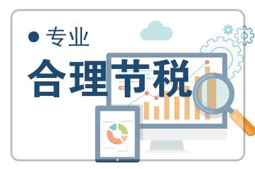 广州中型和小型的企业怎样合理避税?