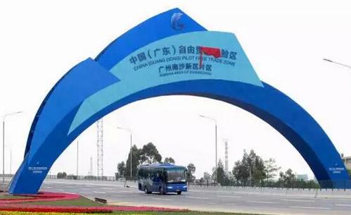 在广州南沙自贸区注册公司有什么优惠政策?