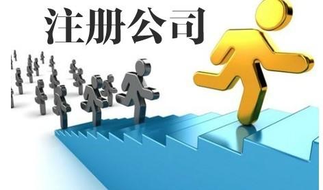 广州注册公司要多少钱,广州代办公司注册多少钱?