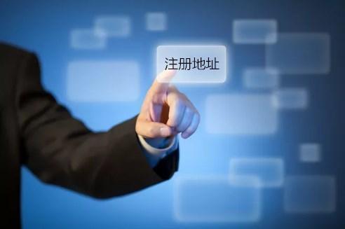 工商注册地址要求,广州工商登记对地址有什么要求?