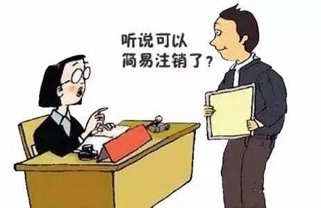 广州企业怎么进行简易注销公司流程?