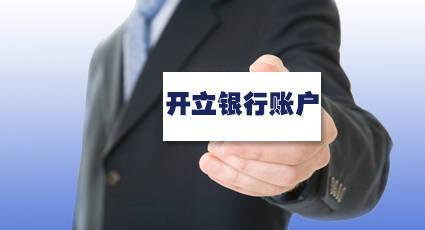 公司企业基本户和一般户的区别有哪些?