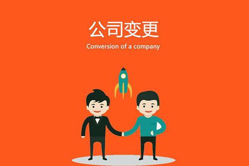 变更股东需要哪些资料 广州企业要怎么操作?