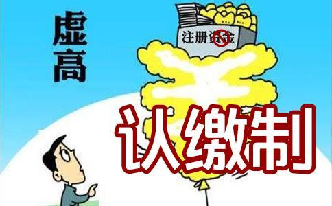 广州公司注册资金写多少比较好?