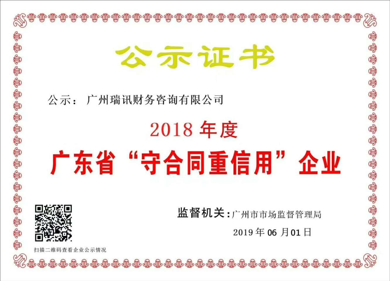 怎么申报2019年广东省守合同重信用企业 怎么办理