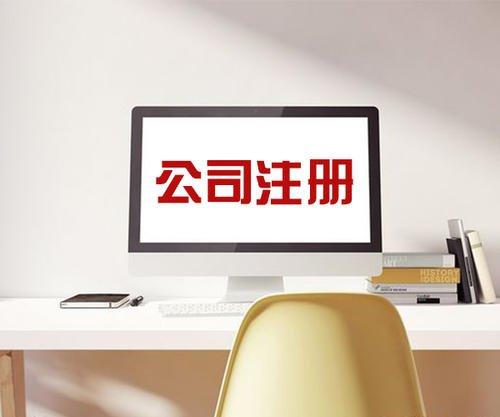 广州注册公司需要那些流程?