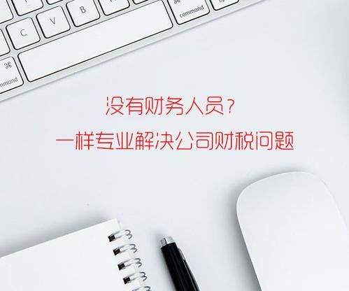 广州白云区会计做账代办