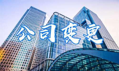工商变更网上办理怎么办,广州代办工商变更服务